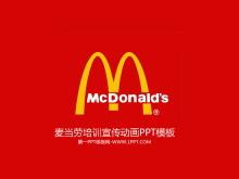 麦当劳培训宣传动画明升体育