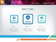 图标装饰PPT流程图图表