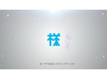 绚彩粒子开场突出logo特效PPT动画