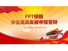 高校大学生党员发展申报答辩党政PPT模板