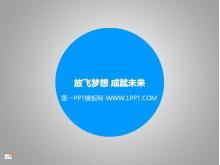 招聘广告宣传PPT模板欣赏