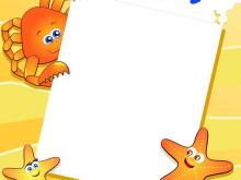 螃蟹海星卡通边框PPT背景图片