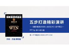 五步打造精彩演讲《魏斯曼演讲圣经》读书笔记PPT中国嘻哈tt娱乐平台