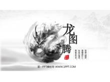 《龙图腾》水墨元素中国风龙8官方网站