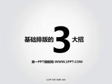 基础排版三大招PPT欣赏
