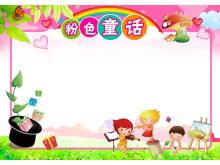 粉色童年卡通边框PPT背景图片