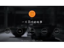 茶道之美茶文化介绍的PPT模板