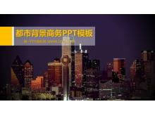 简约都市背景商务PPT模板