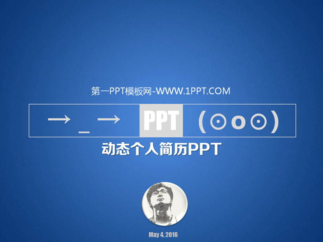 蓝色背景精美动态个人简介PPT模板