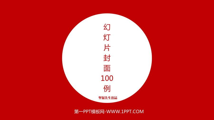 office教程 ppt教程 ppt模板封面设计100实例(一)  01图片型:高清图片