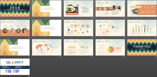 简约彩色多变形创意餐饮PPT模板