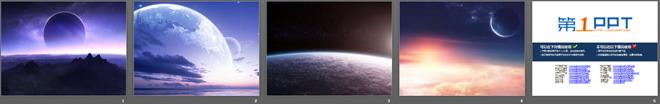 一组唯美紫色星空星球PPT背景图片