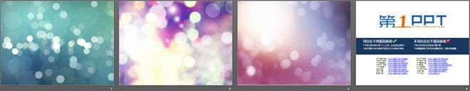 蓝色紫色背景光晕PPT背景图片