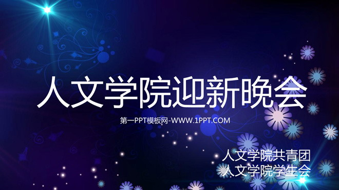 会议活动ppt 大学社团迎新晚会宣传ppt下载  幻灯片用蓝色作为ppt背景图片