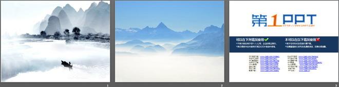 两张蓝色灰色中国风PPT背景图片