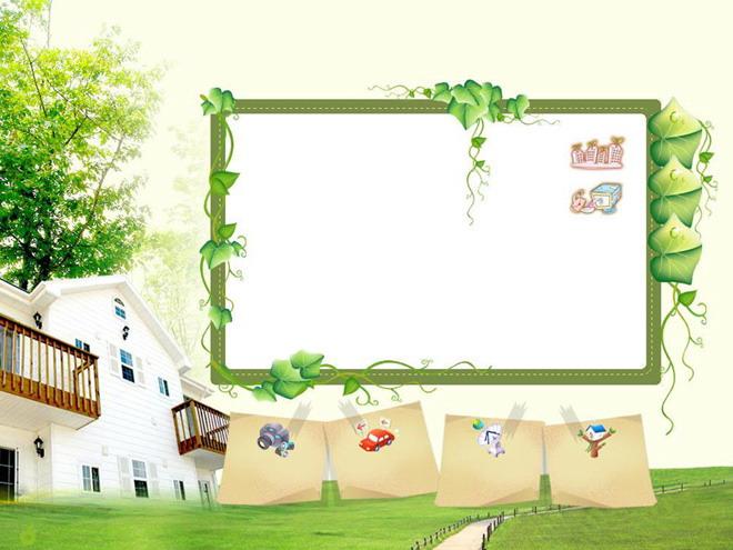 这是一组绿色风景植物PPT边框背景图片,第一PPT模板网提供幻灯片背景图片免费下载; 第一张PPT背景图片有优美的别墅,长满藤蔓植物的绿色边框;第二张PPT背景图片卡通楼房、树木、云彩环绕着边框;第三张PPT背景图片用装饰纹样环绕着的边框背景图片; 关键词:绿色PPT背景图片,风景PPT背景图片,PPT边框背景图片,.