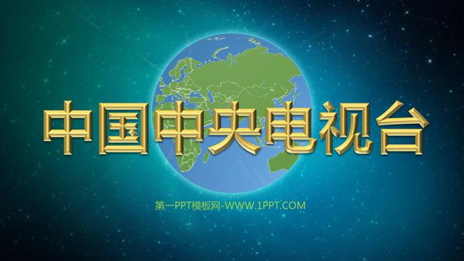 cctv新闻联播开场ppt动画