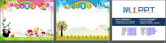 是粉色调的卡通人物边框ppt背景图片,几个儿童在草地上吹笛子,画画,拉