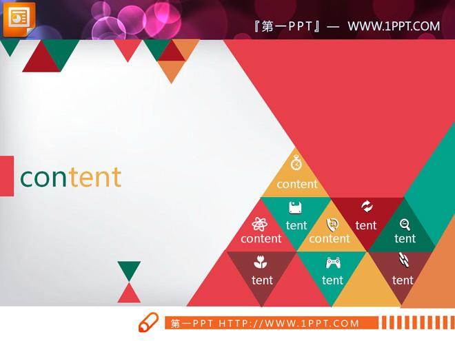 彩色三角形创意PPT图表