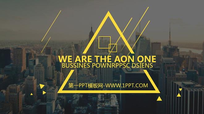 都市背景商务PPT模板