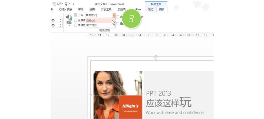 PPT制作技巧:如何在PPT中插入视频?
