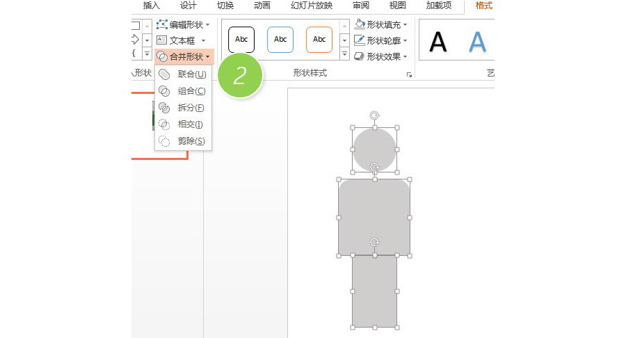 office教程 ppt教程 ppt制作技巧 如何ppt中绘制一个人形图标?