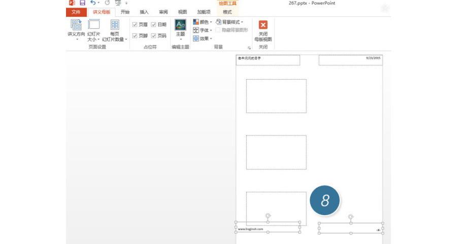 PPT制作技巧:如何在PPT中添加页眉页脚及页码编号?