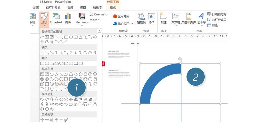 """如何用ppt设计制作带弧度的""""菱形""""?"""