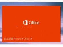 要不要装自己看:Office 2016公众预览版上手体验