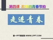 《走进青春》欢快的青春节拍PPT课件3