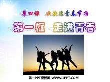 《走进青春》欢快的青春节拍PPT课件6