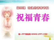 《祝福青春》欢快的青春节拍PPT课件5