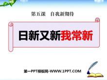 《日新又新我常新》自我新期待PPT课件2