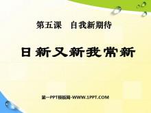 《日新又新我常新》自我新期待PPT课件3