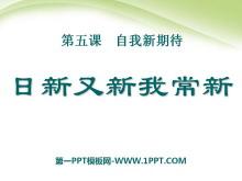 《日新又新我常新》自我新期待PPT课件4