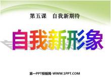 《自我新形象》自我新期待PPT课件3
