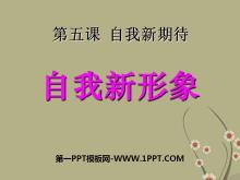 《自我新形象》自我新期待PPT课件4