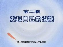 《发现自己的潜能》自我新期待PPT课件4