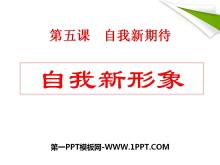 《自我新形象》自我新期待PPT课件7