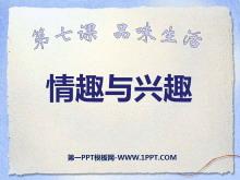 《情趣与兴趣》品味生活PPT课件2