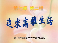 《追寻高雅生活》品味生活PPT课件4