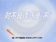 《�Σ涣颊T惑�f不》�W��拒�^PPT�n件2