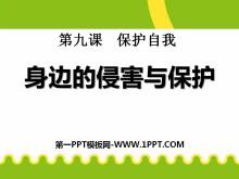 《身边的侵害与保护》保护自我PPT课件3