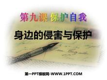 《身边的侵害与保护》保护自我PPT课件5