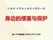 《身边的侵害与保护》保护自我PPT课件6