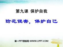 《防范侵害保�o自己》保�o自我PPT�n件4