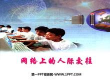 《网络上的人际交往》网络交往新空间PPT课件