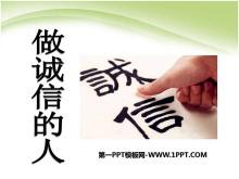 《做诚信的人》诚信做人到永远PPT课件3