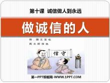 《做诚信的人》诚信做人到永远PPT课件8