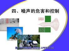 《噪声的危害和控制》声现象PPT课件3